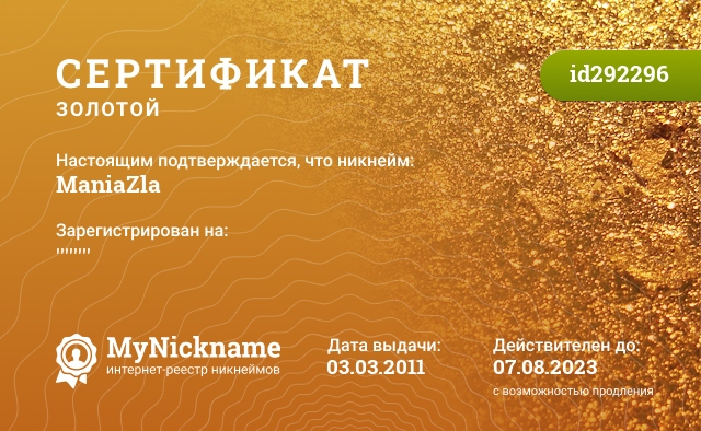 Certificate for nickname ManiaZla is registered to: ''''''''
