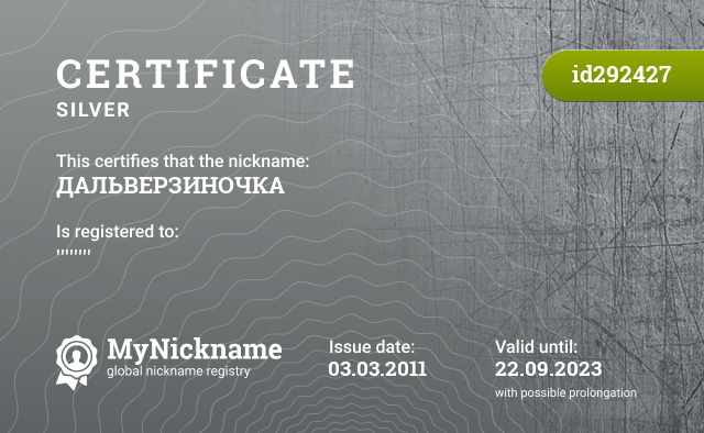 Certificate for nickname ДАЛЬВЕРЗИНОЧКА is registered to: ''''''''