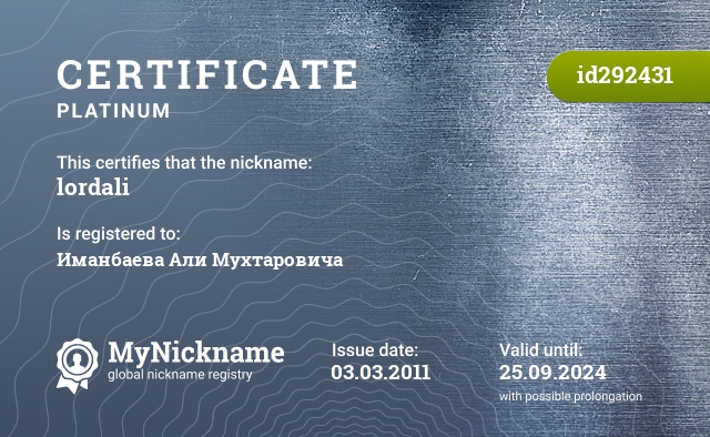 Certificate for nickname lordali is registered to: Иманбаева Али Мухтаровича