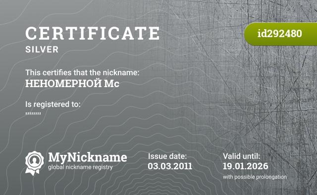 Certificate for nickname НЕНОМЕРНОЙ Мс is registered to: ''''''''