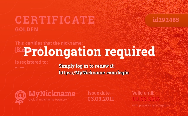 Certificate for nickname [Киборг] is registered to: ''''''''
