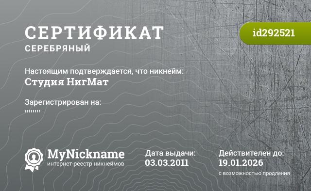 Сертификат на никнейм Студия НигМат, зарегистрирован на ''''''''