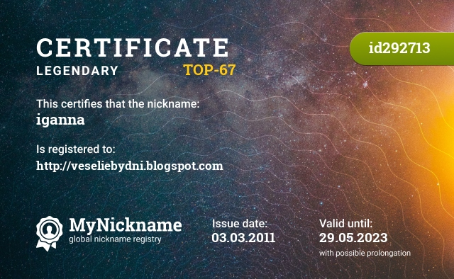 Certificate for nickname iganna is registered to: http://veseliebydni.blogspot.com