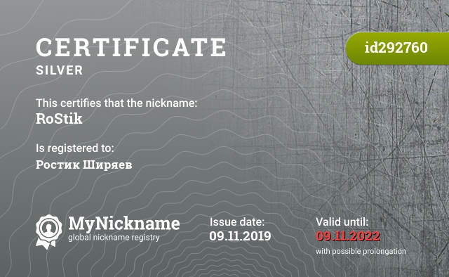 Certificate for nickname RoStik is registered to: Ростик Ширяев