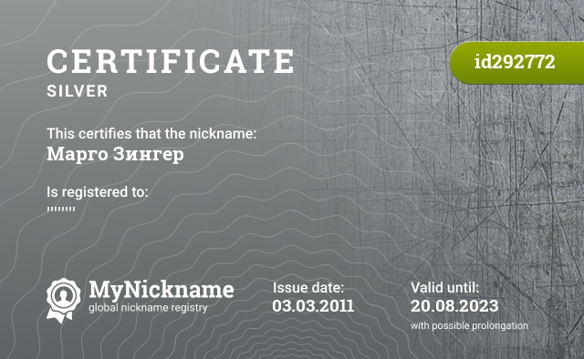 Certificate for nickname Марго Зингер is registered to: ''''''''