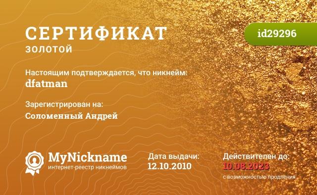 Сертификат на никнейм dfatman, зарегистрирован на Соломенный Андрей