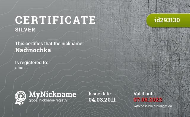 Certificate for nickname Nadinochka is registered to: ''''''''