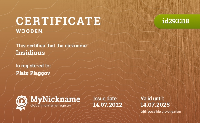Certificate for nickname Insidious is registered to: Русова Павла Грешника
