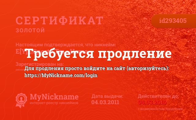 Сертификат на никнейм E[Y]E Sports.Tm >Homa, зарегистрирован на ''''''''