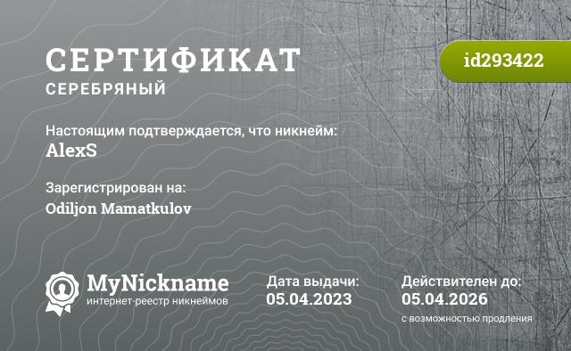 Сертификат на никнейм AlexS, зарегистрирован на Семашкевича Алексея