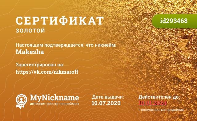 Сертификат на никнейм Makesha, зарегистрирован на https://vk.com/nikmaroff