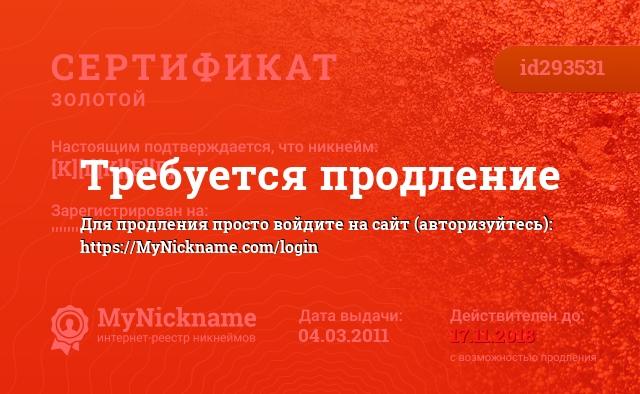 Сертификат на никнейм [K][I][K][E][R], зарегистрирован на ''''''''