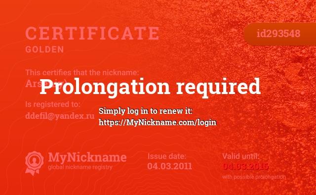 Certificate for nickname Arseniy) is registered to: ddefil@yandex.ru