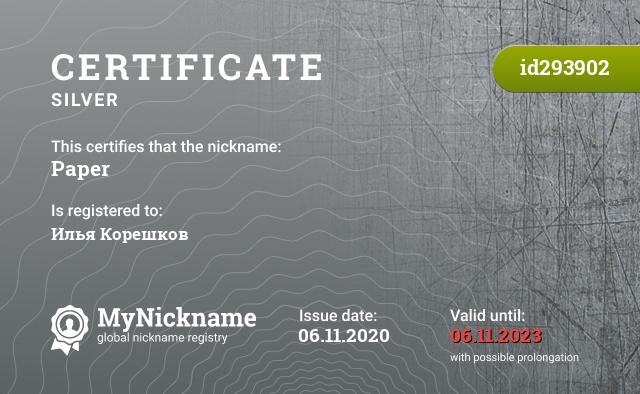 Certificate for nickname Paper is registered to: Илья Корешков