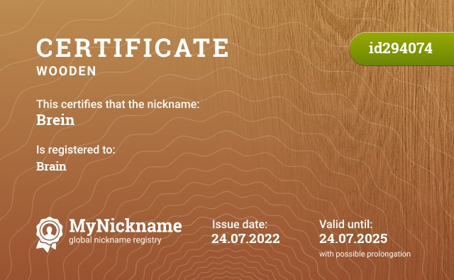 Certificate for nickname Brein is registered to: ''''''''