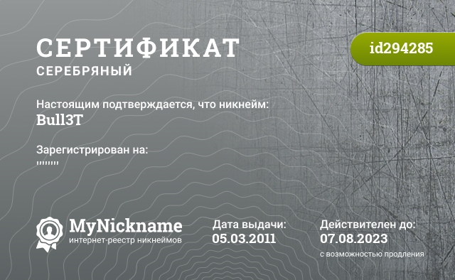 Сертификат на никнейм Bull3T, зарегистрирован на ''''''''