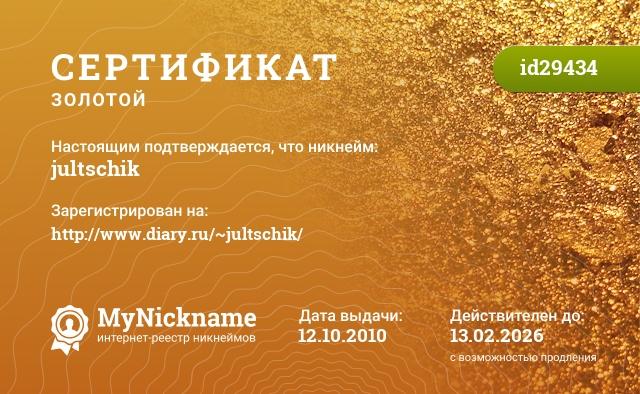 Сертификат на никнейм jultschik, зарегистрирован на http://www.diary.ru/~jultschik/