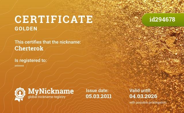 Certificate for nickname Cherterok is registered to: ''''''''