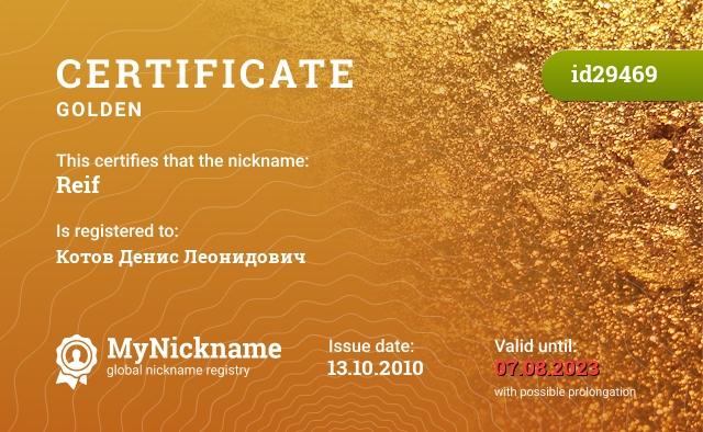 Certificate for nickname Reif is registered to: Котов Денис Леонидович