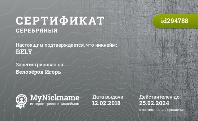 Certificate for nickname BELY is registered to: Белозёров Игорь