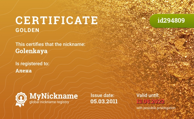 Certificate for nickname Golenkaya is registered to: Алена