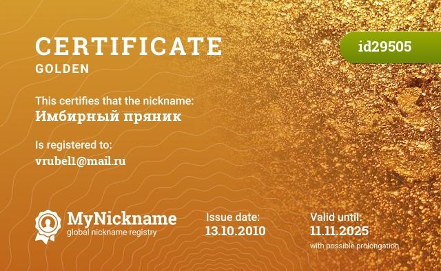 Certificate for nickname Имбирный пряник is registered to: vrubel1@mail.ru