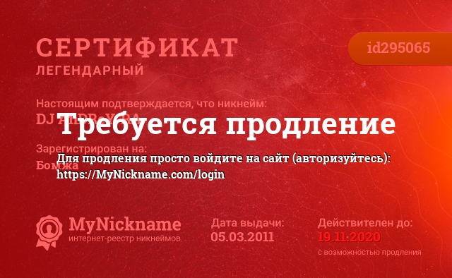 Сертификат на никнейм Dj Andrey-ra, зарегистрирован на Андрея Михайловича