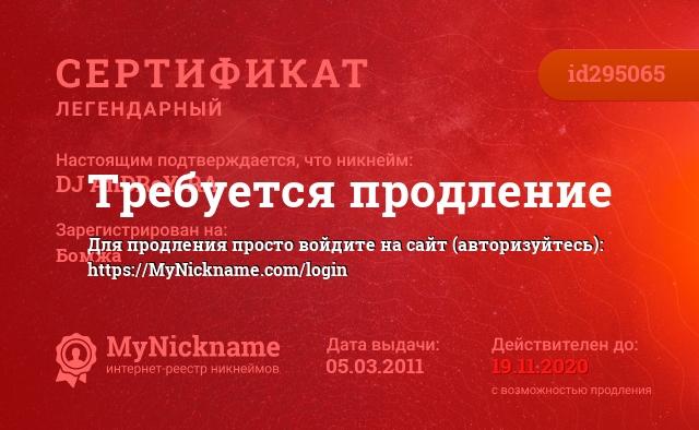 Сертификат на никнейм Dj Andrey-ra, зарегистрирован за  Андрея Михайловича