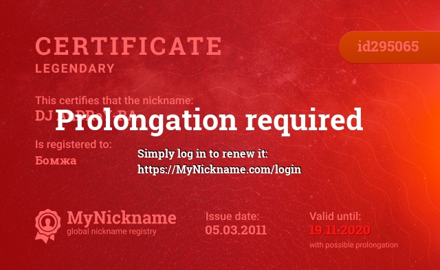 Certificate for nickname DJ AnDReY-RA is registered to: Бомжа