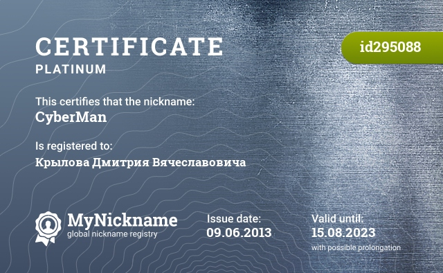 Certificate for nickname CyberMan is registered to: Крылова Дмитрия Вячеславовича