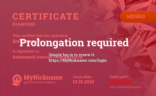 Certificate for nickname АлёшинкА is registered to: Алёшиной Ольгой Леонидовной