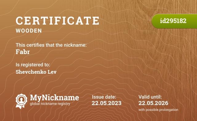 Certificate for nickname Fabr is registered to: Тимофеева Олега Ивановича