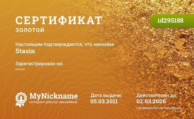 Сертификат на никнейм Stasin, зарегистрирован на ''''''''