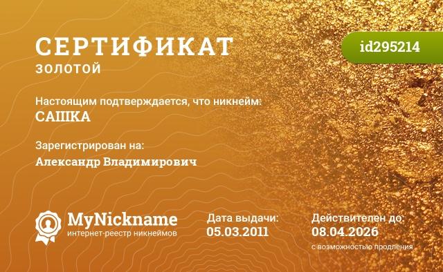 Сертификат на никнейм CAIIIKA, зарегистрирован на Александр Владимирович