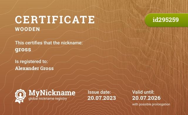 Certificate for nickname gross is registered to: Ершов Андрей Николаевич