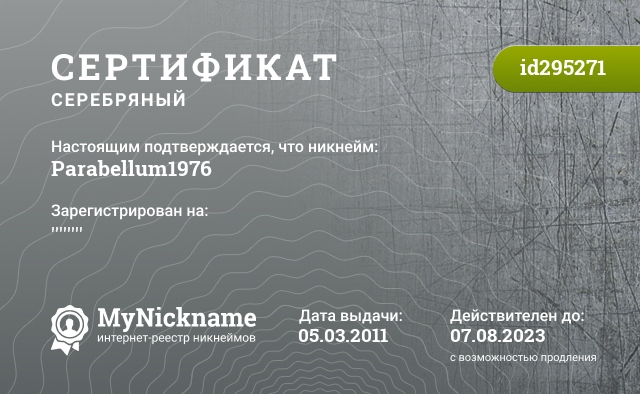 Certificate for nickname Parabellum1976 is registered to: ''''''''