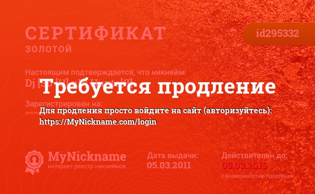 Certificate for nickname Dj [So [U] nD] Hunte[Я] is registered to: ''''''''
