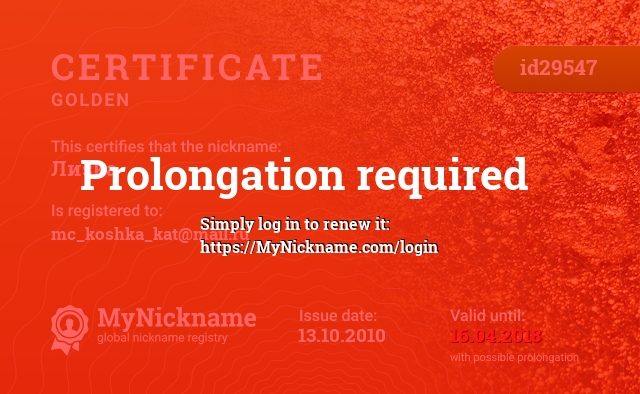 Certificate for nickname Лиskа is registered to: mc_koshka_kat@mail.ru