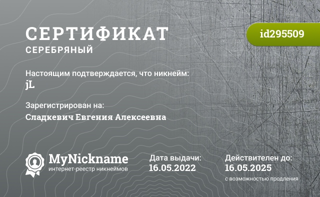 Certificate for nickname jL is registered to: JL