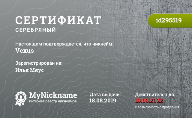 Certificate for nickname Vexus is registered to: Илья Мяус