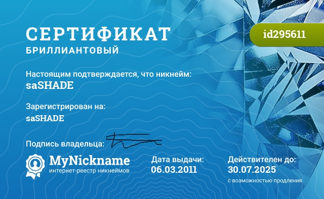 Certificate for nickname saSHADE is registered to: http://sashade.ru