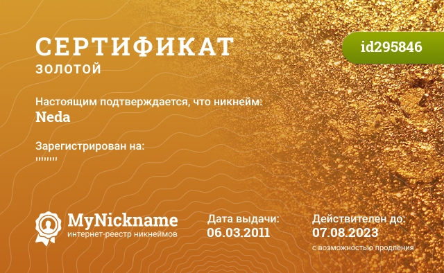 Certificate for nickname Neda is registered to: ''''''''