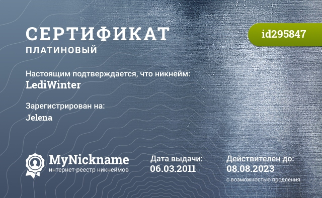 Certificate for nickname LediWinter is registered to: Jelena