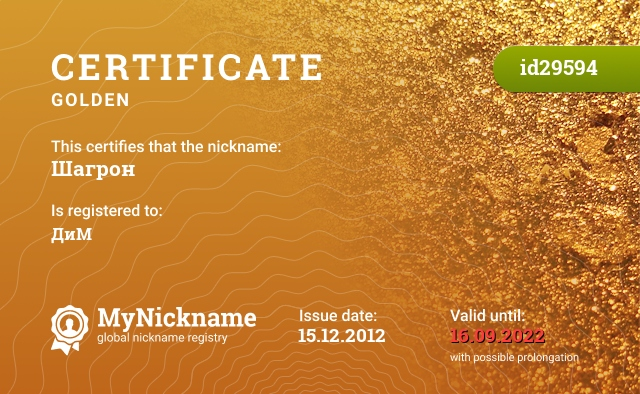 Certificate for nickname Шагрон is registered to: ДиМ