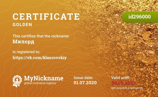 Certificate for nickname Милорд is registered to: https://vk.com/klaurovskiy
