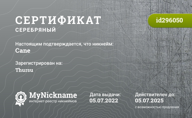 Certificate for nickname Cane is registered to: яша марков