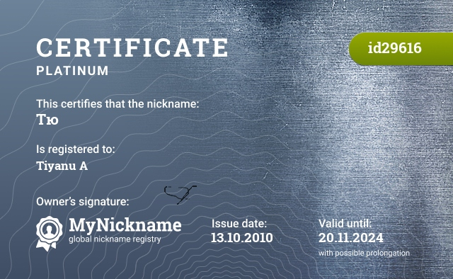 Certificate for nickname Тю is registered to: ТюШа Изюмова