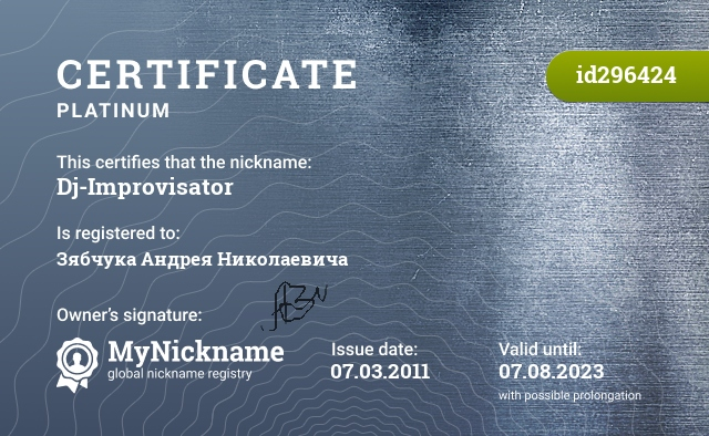 Certificate for nickname Dj-Improvisator is registered to: Зябчука Андрея Николаевича