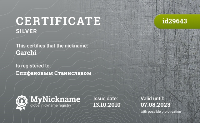 Certificate for nickname Garchi is registered to: Епифановым Станиславом