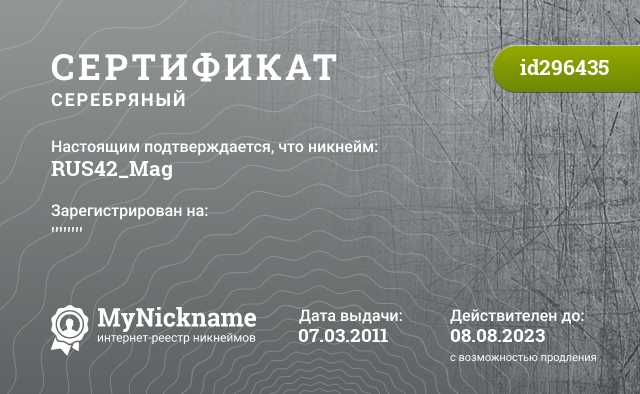 Certificate for nickname RUS42_Mag is registered to: ''''''''